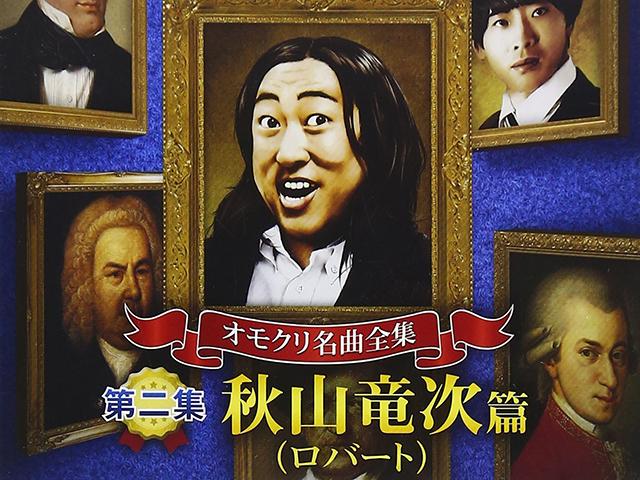 オモクリ名曲全集 第二集 秋山竜次(ロバート)編