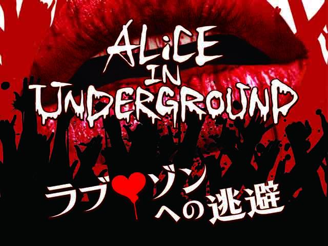 ALiCE IN UNDERGROUND 『ラブ・ゾンへの逃避』