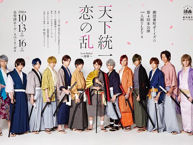 劇団番町ボーイズ☆ with 人狼TLPT S 舞台『天下統一恋の乱 Love Ballad ~序章~』