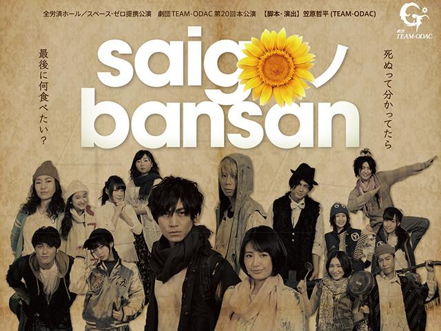 劇団TEAM-ODAC『saigoノ bansan』