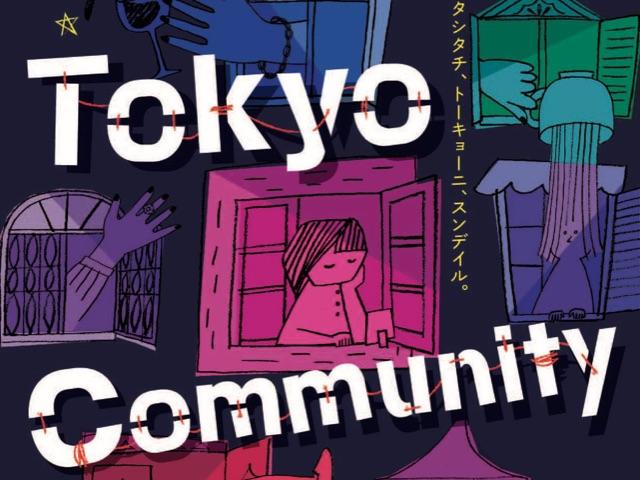 劇団五反田タイガー『Tokyo Community Life』