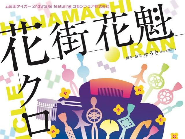 劇団五反田タイガー『花街花魁クロニクル』