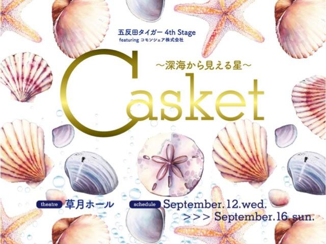 劇団五反田タイガー『Casket~深海から見える星~』