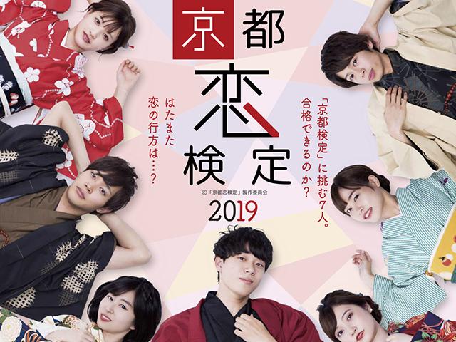 KBS京都 / TOKYO MX『京都恋検定』