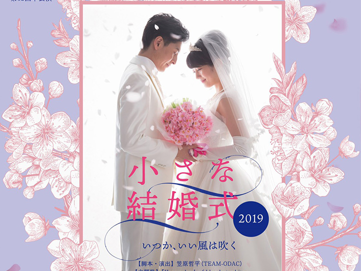 劇団TEAM-ODAC第32回本公演 『小さな結婚式~いつか、いい風は吹く~』