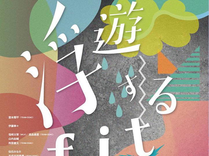 劇団TEAM-ODAC第31回本公演 『浮遊するfitしない者達』