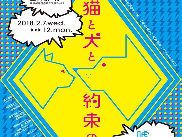 劇団TEAM-ODAC第28回本公演 『猫と犬と約束の燈(再演)』