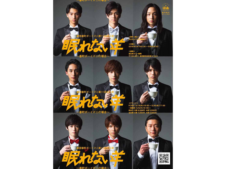劇団番町ボーイズ☆第11回本公演『眠れない羊』