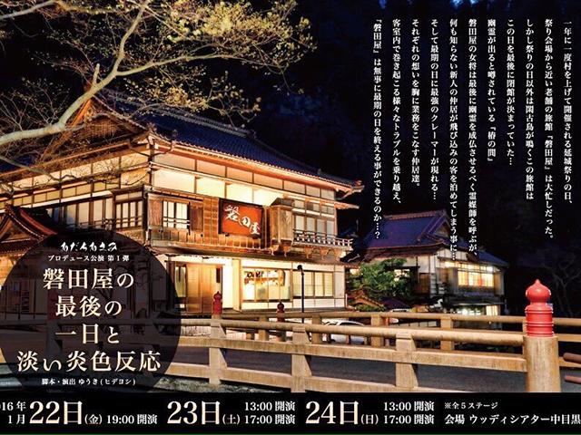 あだちあさみプロデュース公演 第2弾『磐田屋の最後の一日と淡い炎色反応』