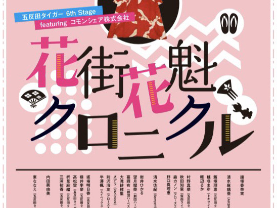 劇団五反田タイガー『花街花魁クロニクル(2019)』
