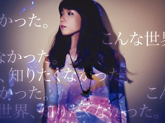 沢井美空『こんな世界、知りたくなかった。』