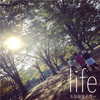 五反田タイガー『life』