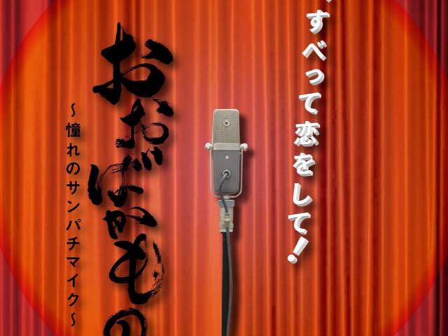 PURESMILE presents『おおばかもの~憧れのサンパチマイク~』