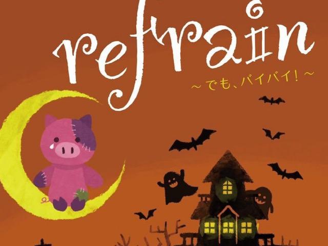 劇団五反田タイガー『Refrain ~でも、バイバイ!~』