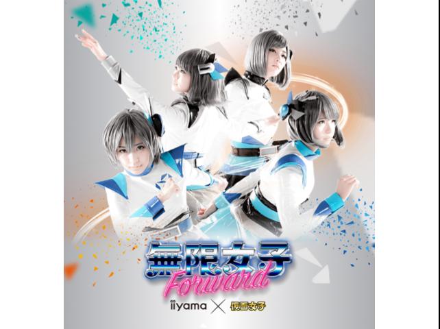 無限女子Forward ~powered by 仮面女子~『be happy!!!』
