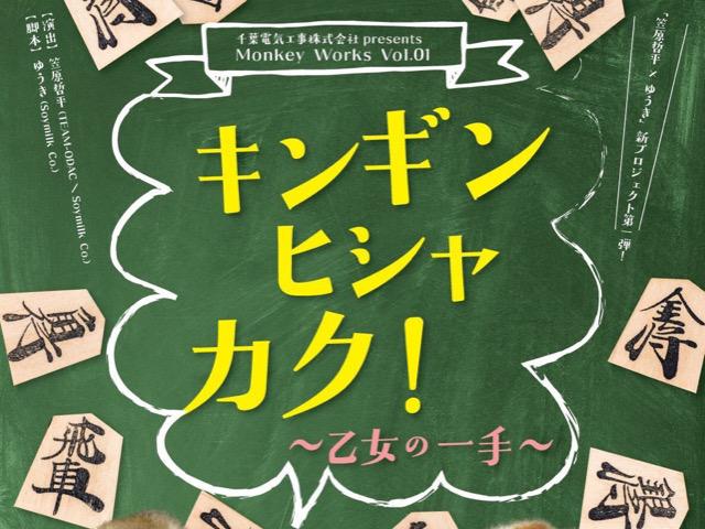 MonkeyWorks Vol.01『キンギンヒシャカク!〜乙女の一手〜』