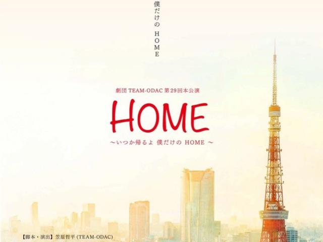 劇団TEAM-ODAC 第29回本公演「HOME~いつか帰るよ、僕だけのHOME~」