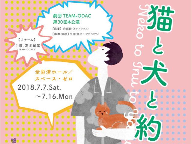 劇団TEAM-ODAC第30回本公演 『猫と犬と約束の燈2018-夏』