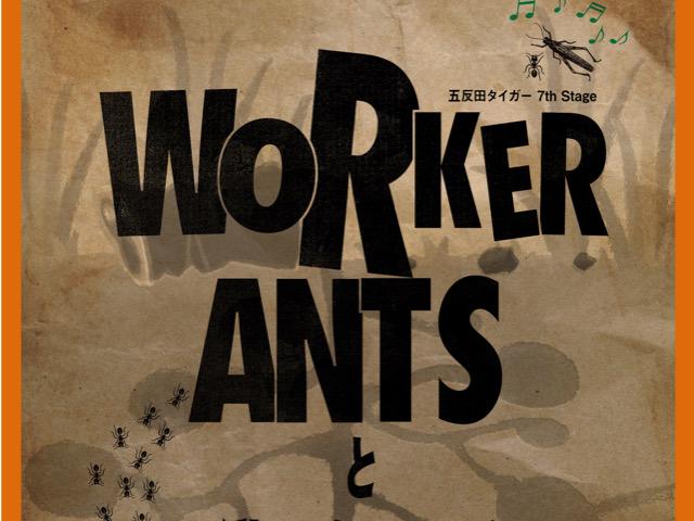 劇団五反田タイガー『WORKER ANTSと働かないアリ』