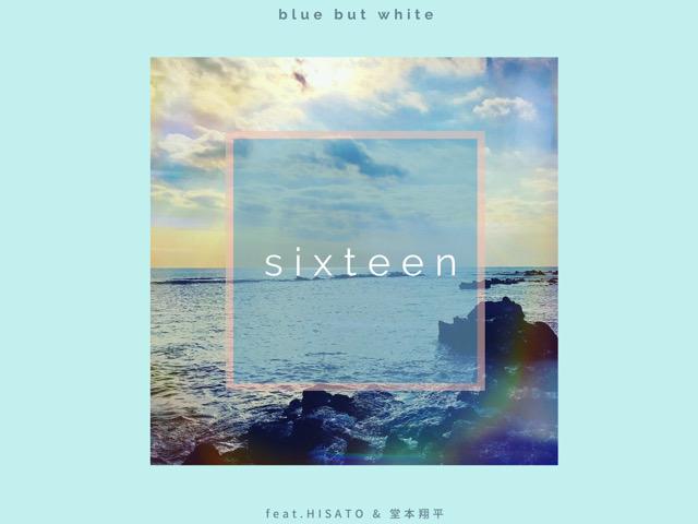 blue but white『sixteen (feat. HISATO & 堂本翔平)』