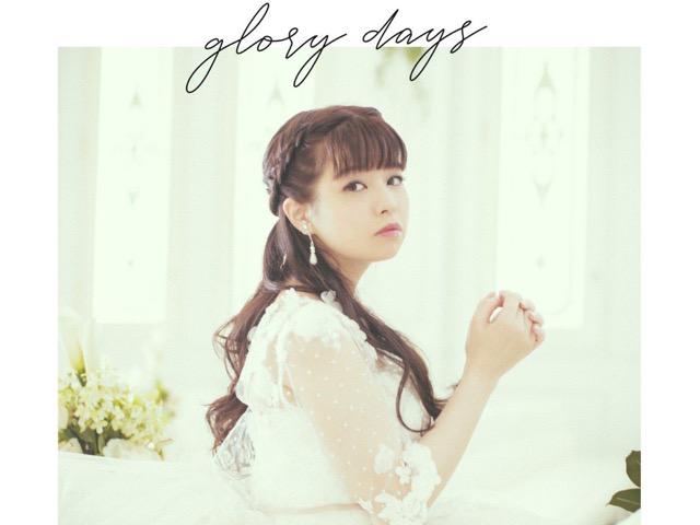 春奈るな『glory days』
