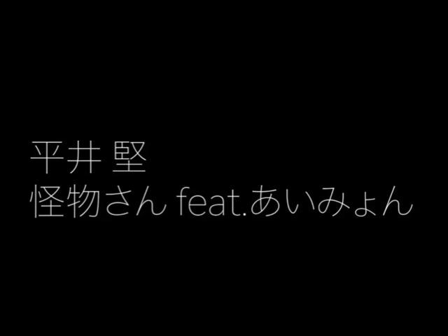 『怪物さん feat.あいみょん』  / episode2