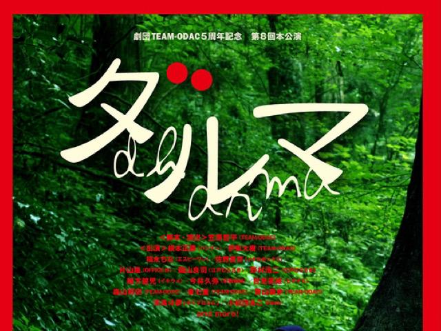 劇団TEAM-ODAC五周年記念公演『ダルマ』
