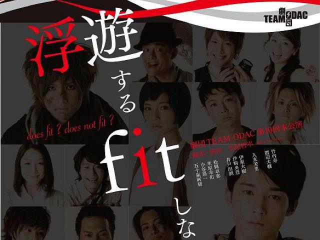 劇団TEAM-ODAC第10回本公演『浮遊するfitしない者達』