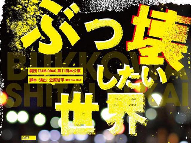 劇団TEAM-ODAC第11回本公演『ぶっ壊したい世界』