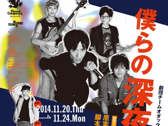 劇団TEAM-ODAC第15回本公演『僕らの深夜高速』