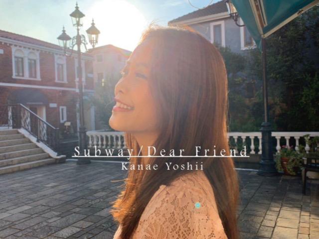 吉井香奈恵『Subway / Dear Friend』