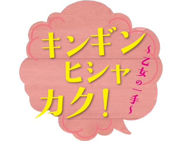 MonkeyWorks Vol.02『キンギンヒシャカク!〜乙女の一手〜』
