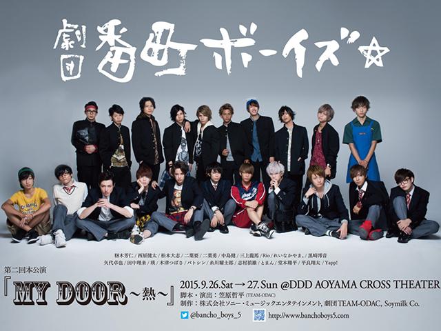 劇団番町ボーイズ☆『MY DOOR ~熱~』