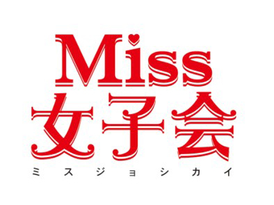 Miss女子会 第1会旗揚げ公演「アイシャドウ〜控え室の真実〜」