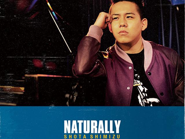 清水翔太『Naturally』