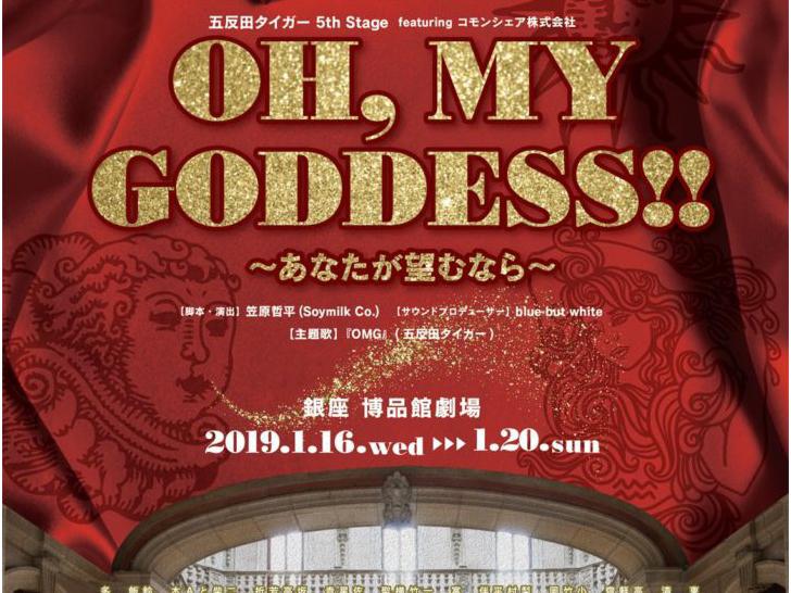 劇団五反田タイガー『OH, MY GODDESS!!』