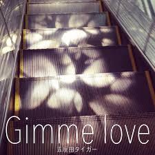 五反田タイガー『Gimme love』