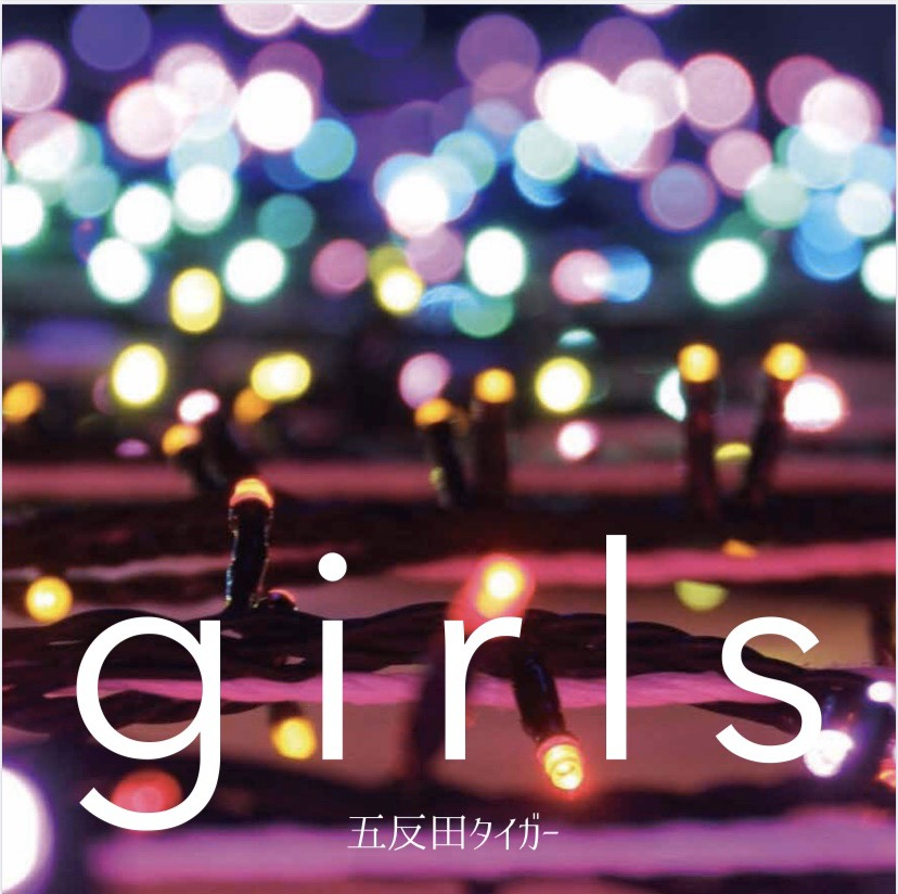 五反田タイガー『girls』
