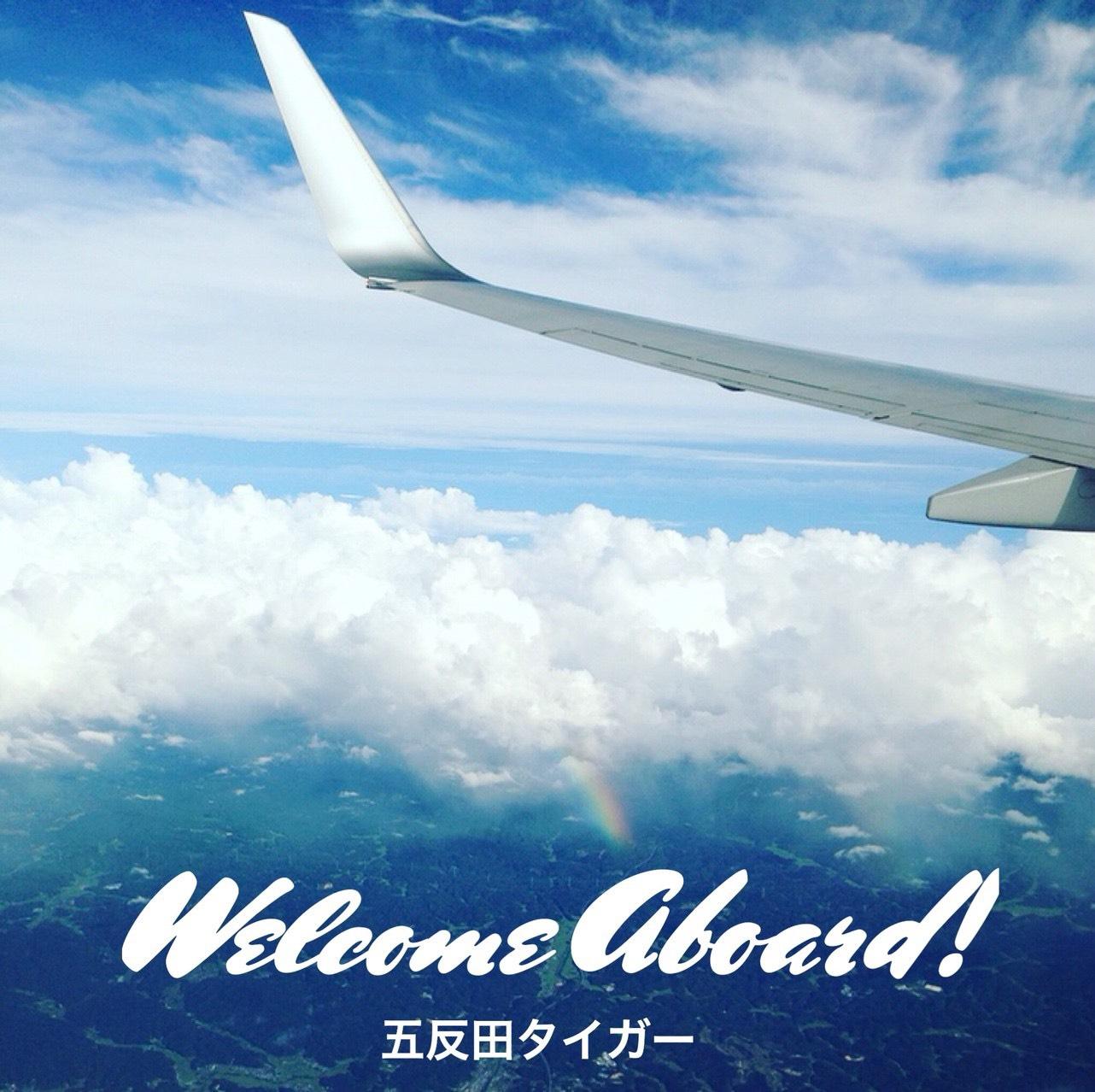 五反田タイガー『WELCOME ABOARD!』