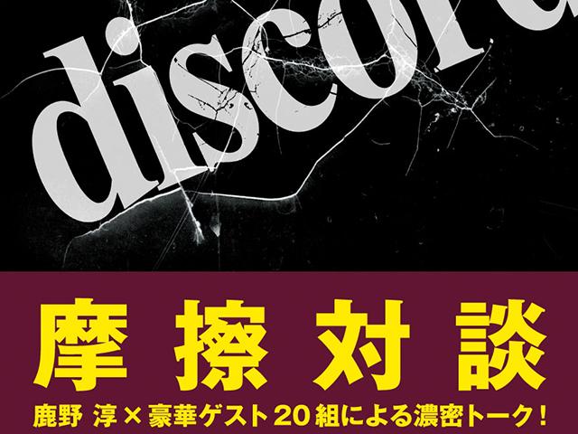 『discord』