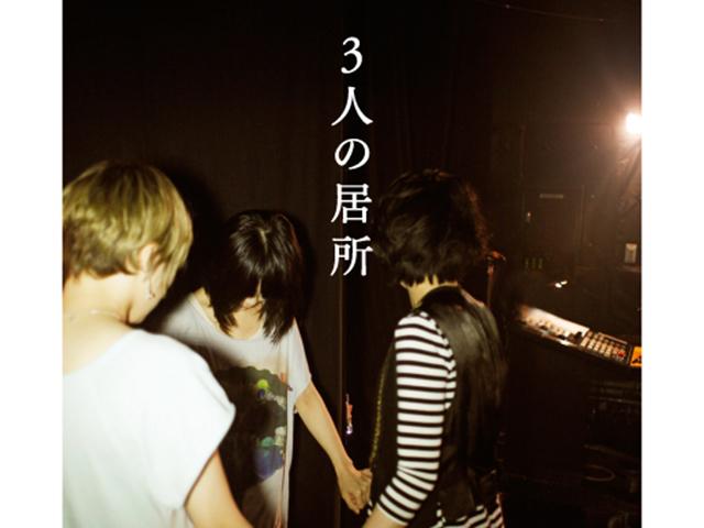 チャットモンチー単行本 / 写真集『3人の居所』