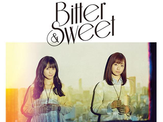 Bitter & Sweet『幸せになりたい。/写真には残らないシュート』