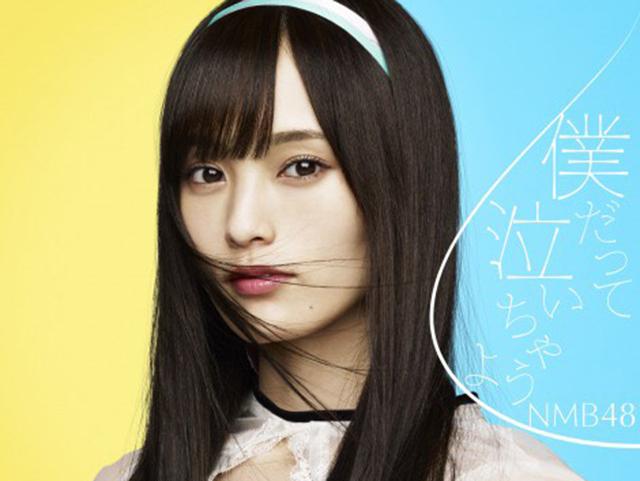 NMB48 『僕だって泣いちゃうよ』