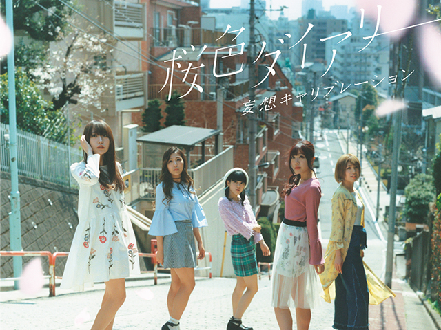 妄想キャリブレーション『桜色ダイアリー』