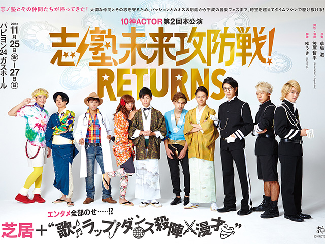 10神ACTOR『志ノ塾、未来攻防戦!RETURNS』