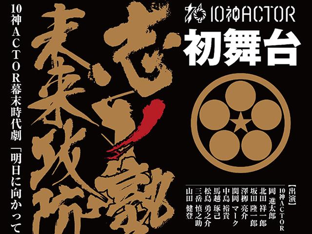 10神ACTOR 『志ノ塾、未来攻防戦!』