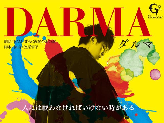 劇団TEAM-ODAC『DARMA』