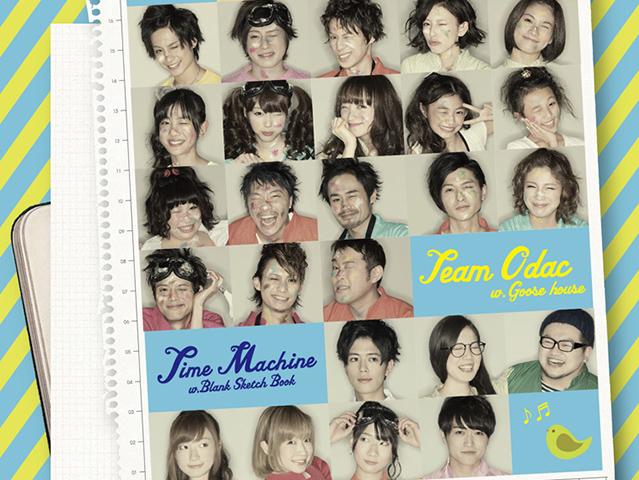 Goose house × 劇団TEAM-ODAC『真っ白な図面とタイムマシン』