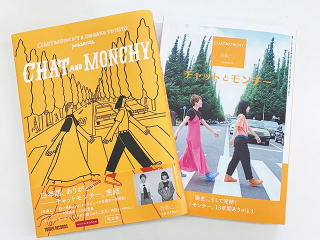 音楽と人 増刊『チャットとモンチー』