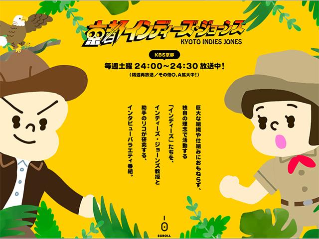 KBS京都 / TOKYO MX『京都インディーズ・ジョーンズ』
